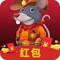 盗金鼠红包版app官网版2.0