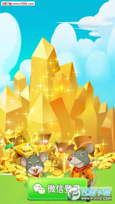 盗金鼠红包版app官网版2.0截图0