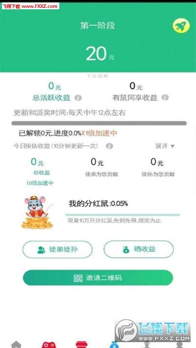 盗金鼠红包版app官网版2.0截图2