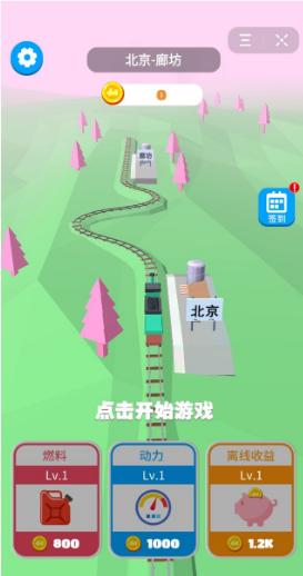 春节小火车最新手游1.0截图0