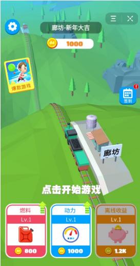 春节小火车最新手游1.0截图1