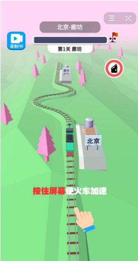 春节小火车最新手游1.0截图2