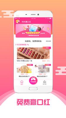 抖抖赢口红免费版app最新版2.2.0截图1
