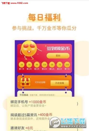 一分阅读赚钱领红包app1.0截图1