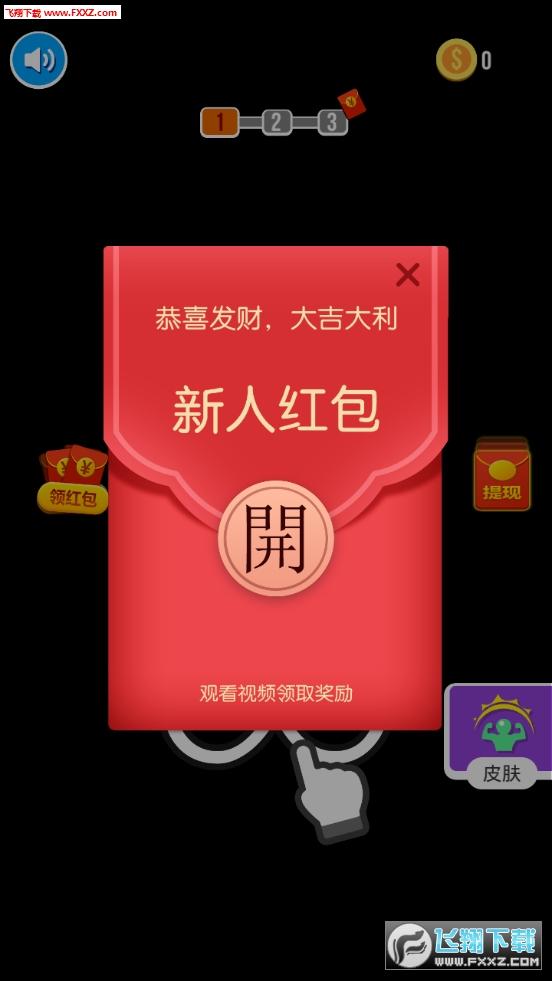 小人推推推领红包赚钱官方版v1.0截图1