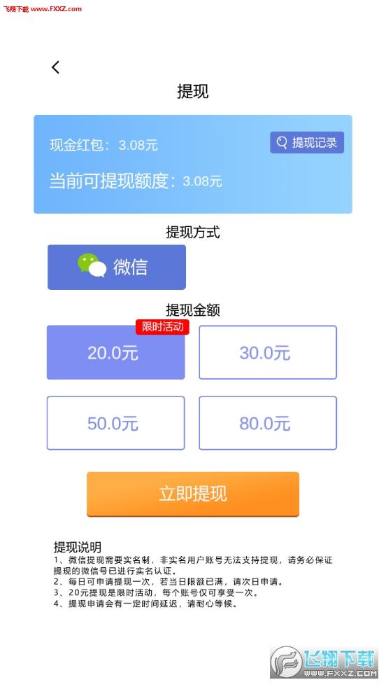 小人推推推领红包赚钱官方版v1.0截图2