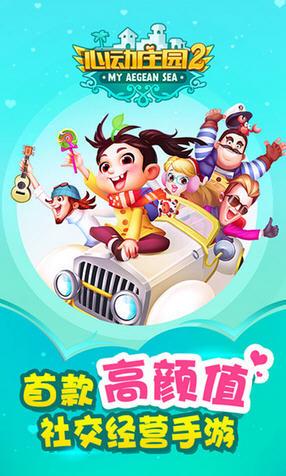 心动庄园2春节2020最新版3.0.1截图0
