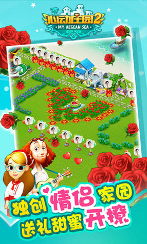 心动庄园2春节2020最新版3.0.1截图2
