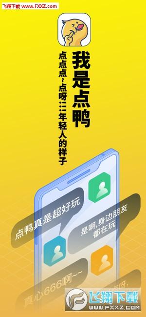 点鸭小说app官网最新版v1.0.18截图0