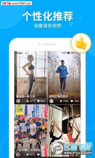 活力宝app官网安卓版1.0.8截图2