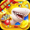 趣味電玩捕魚無限金幣版2.14.3.11.3.7