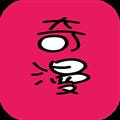 奇漫漫画免费漫画手机版99918.03.29