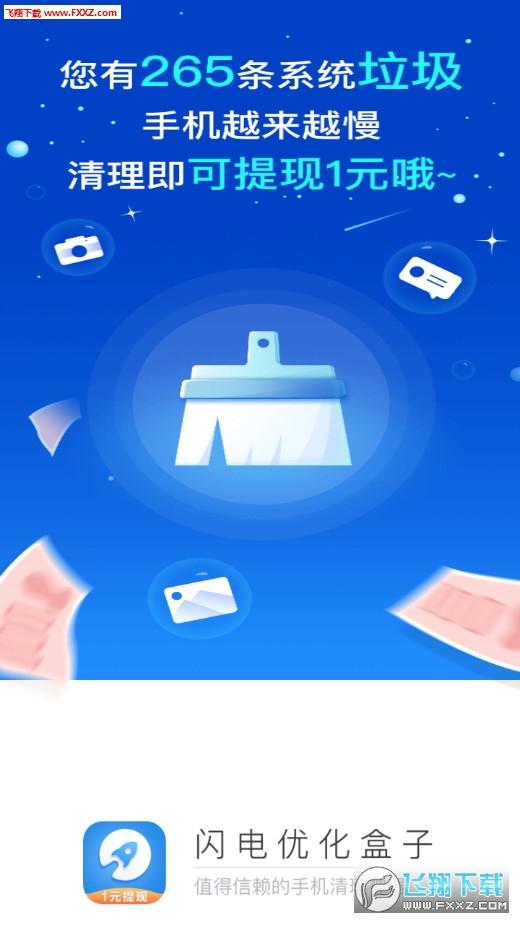 闪电优化盒子优化内存赚钱appV2.2.3截图0