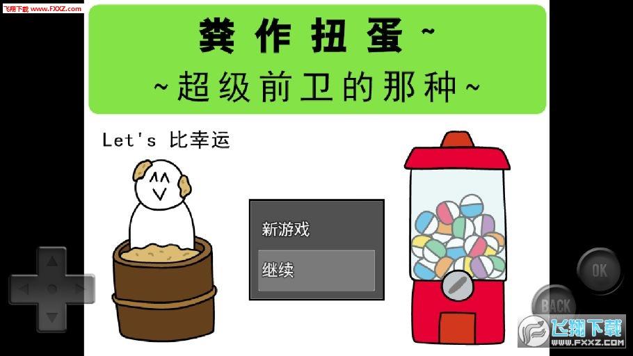 前卫的粪作扭蛋中文版v1.0.0截图3