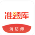 2020消防工程师准题库app官方最新版 3.04