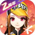 QQ飞车2周年最新版V1.17.0.41206