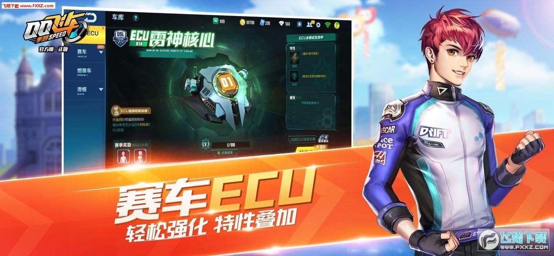 QQ飞车2周年最新版V1.17.0.41206截图1