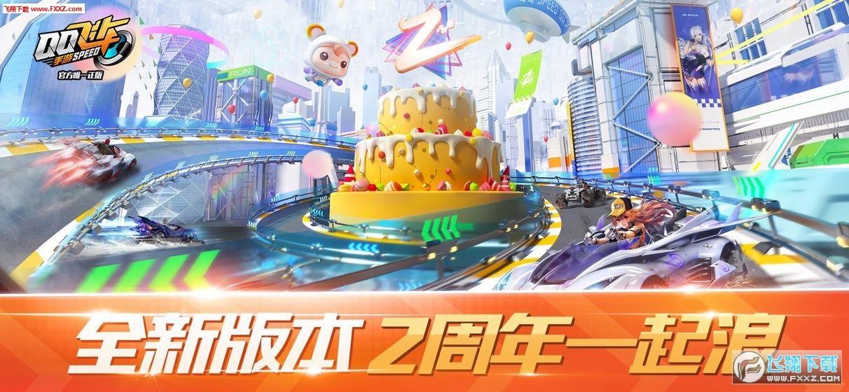 QQ飞车2周年最新版V1.17.0.41206截图3