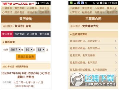 小小解名app官网最新版v2.0.0截图0