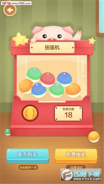 玩玩猪合成赚钱手游v1.0截图1