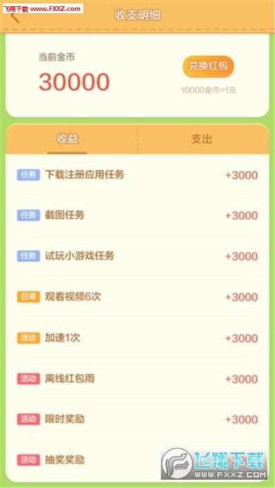 玩玩猪合成赚钱手游v1.0截图2