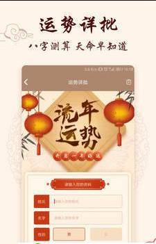 起名生辰取名app2020最新版1.9.1截图0