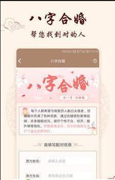 起名生辰取名app2020最新版1.9.1截图1