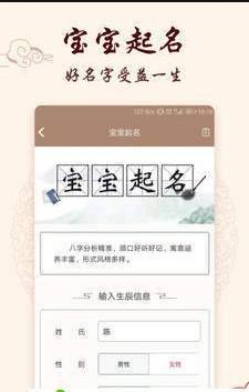 起名生辰取名app2020最新版1.9.1截图2