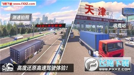 中国卡车之星手机版v1.0截图1
