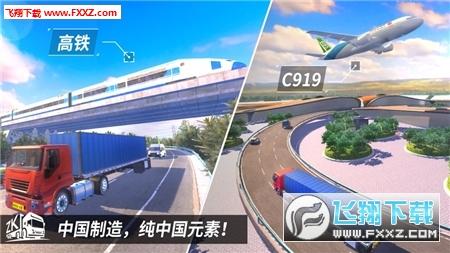 中国卡车之星手机版v1.0截图2