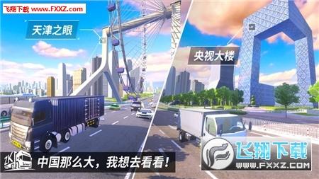 中国卡车之星闪退黑屏修复版v1.0截图0