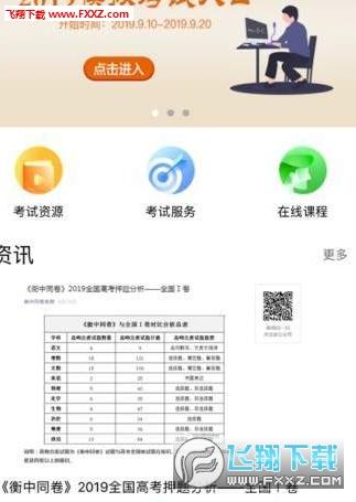 天舟益考最新app1.3.1截图0
