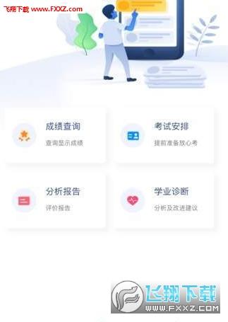 天舟益考最新app1.3.1截图2