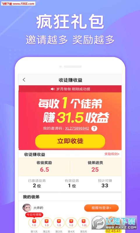 闲来走路app官网最新版1.0.0截图2