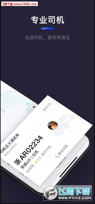 腾飞约车app手机找代驾版6.8.8截图1