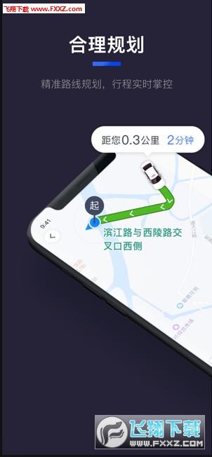 腾飞约车app手机找代驾版6.8.8截图2