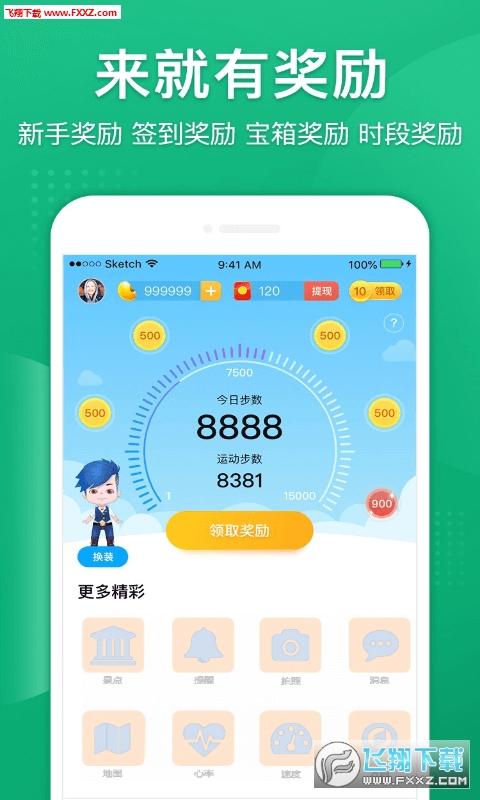 闲来走路app官网最新版1.0.0截图0