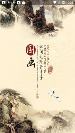 中国名山app区块链软件1.0.0截图0