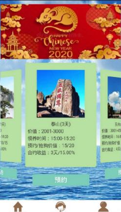 中国名山app区块链软件1.0.0截图1
