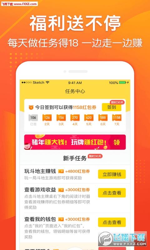 闲来走路赚金版app官方版1.0.0截图0