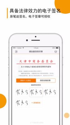 移证签app官方版v3.0.0截图0