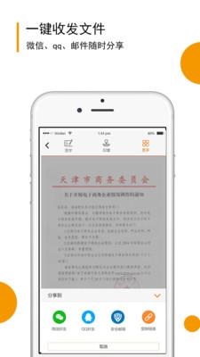 移证签app官方版v3.0.0截图2