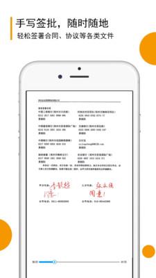 移证签app官方版v3.0.0截图1