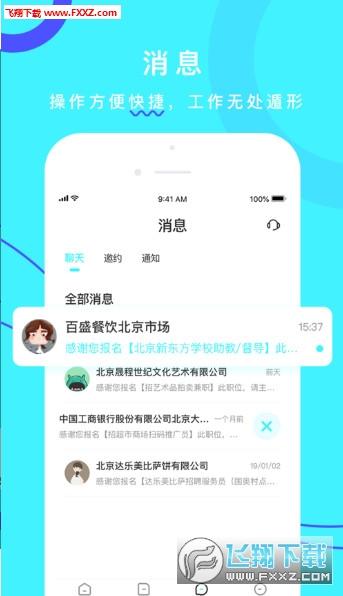 雪球兼职赚钱app1.0截图1