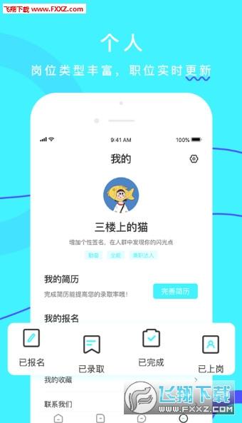 雪球兼职赚钱app1.0截图2