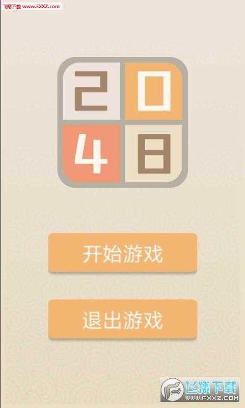 新经典2048游戏官方最新版1.0.1截图2