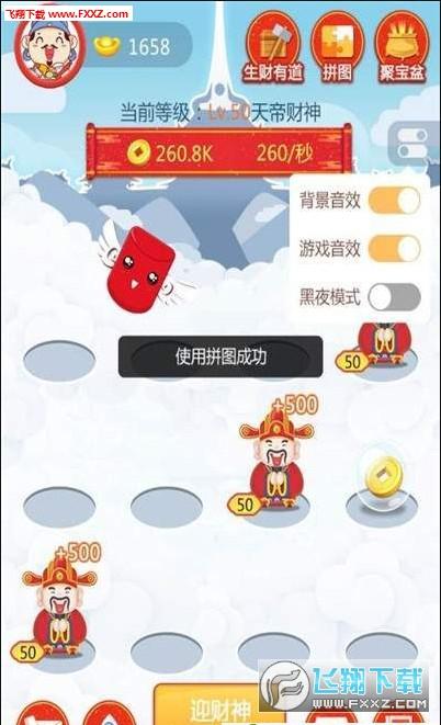 财神赐福app手机红包版1.0截图0
