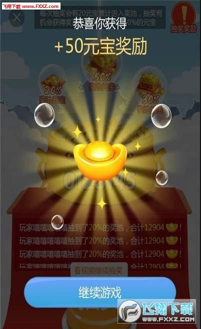 财神赐福app手机红包版1.0截图2