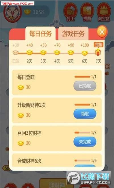 财神赐福app手机红包版1.0截图1