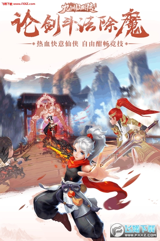 九州仙剑传明星专区版1.0.7截图2